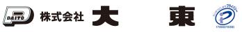 株式会社 大 東 Official Web Site